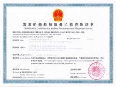 天津市海源国际船舶管理有限公司证照略缩图