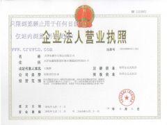 天津东疆中石海运有限公司证照略缩图