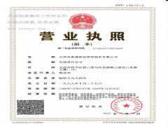 天津市惠通海员管理服务有限公司证照略缩图