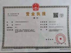 天津隆洋国际船舶管理有限公司证照略缩图