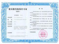 天津中洋船务有限公司证照略缩图
