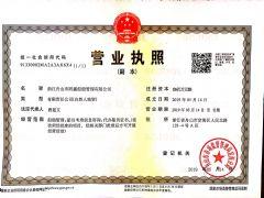 浙江舟山市同鑫船舶管理有限公司证照略缩图