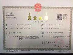 赤峰鑫启帆船舶管理有限公司证照略缩图