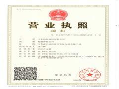 江苏沿海拖轮有限公司证照略缩图