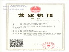泰兴市诚宇船务信息咨询有限公司证照略缩图