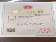 上海通源电力燃料有限公司证照略缩图