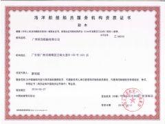广州同洋船舶有限公司证照略缩图