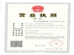 裕民(厦门)国际船舶管理有限公司证照略缩图