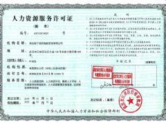 湖北扬子楚韵船舶管理有限公司证照略缩图