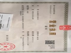 象山志海职业中介有限公司证照略缩图