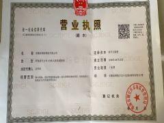 安徽省顺海物流有限公司证照略缩图