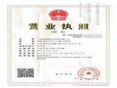 上海慰情船务咨询有限公司扬州办事处证照略缩图