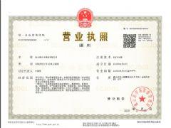 连云港五丰海运有限公司证照略缩图