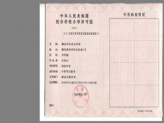 潍坊华洋水运学校证照略缩图