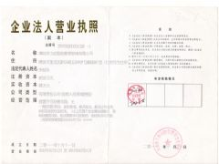 �H坊�R力�_船舶管理咨�有限公司�C照略�s�D