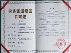 武汉舶洋船舶管理有限公司证照略缩图