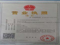 武汉蓝海国际船舶管理有限公司证照略缩图
