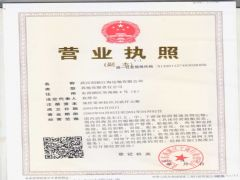 武汉创新江海运输有限公司证照?#36816;?#22270;