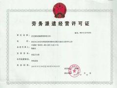 武汉鼎胜船舶管理有限公司证照略缩图