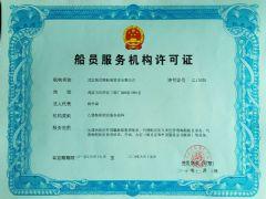 武汉海达顺船舶管理有限公司证照略缩图