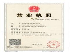 武汉航沣船员管理有限公司证照略缩图