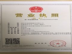 武汉弘禄船舶服务有限公司证照略缩图