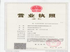 威�;�洋国际船舶管理有限公司证照略缩图