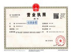 武汉华洋海事服务有限公司证照略缩图