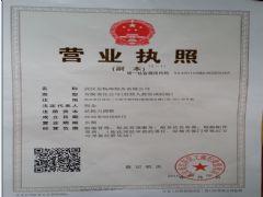 武汉金畅海船务有限公司证照略缩图