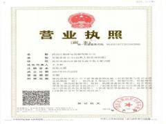 武汉江裕海运发展有限公司证照略缩图
