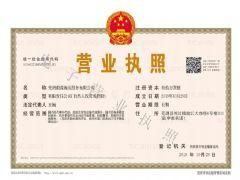 芜湖蔚蓝海运服务有限公司证照略缩图