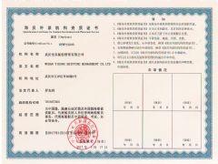 武汉怡东船舶管理有限公司证照略缩图