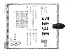 上海航道物流有限公司证照略缩图