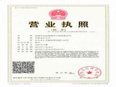南通风电运维海洋工程有限公司证照?#36816;?#22270;