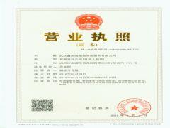 武汉鑫顺海船舶管理服务有限公司证照略缩图
