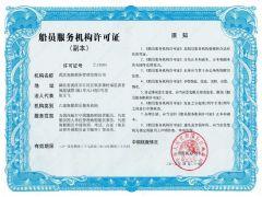 武汉旭海船务管理有限公司证照略缩图