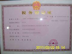(香港)星福国际航运有限公司东莞代表处证照略缩图