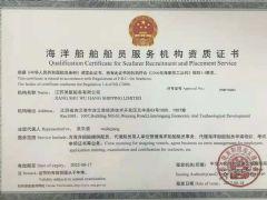 江苏吴航国际海运有限公司证照略缩图