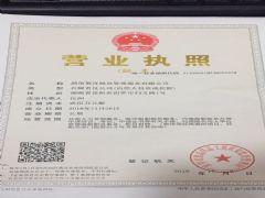 湖南聚洋船员管理服务有限公司证照略缩图