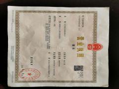 台州市黄岩万信船务有限公司证照略缩图