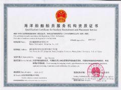 武汉鑫隆泰船务有限公司证照略缩图