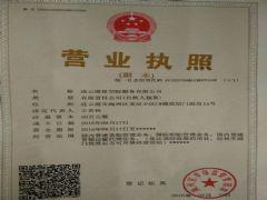 连云港星空际船务有限公司证照略缩图