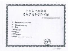 东营市胜利海运职业中等专业学校