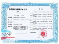 武汉鑫汇航海员管理有限公司证照略缩图