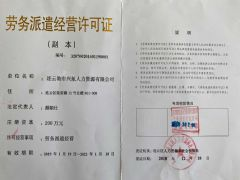 连云港市兴航人力资源有限公司证照略缩图