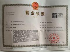 漳州鑫航易船务有限公司证照略缩图