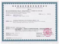 秦皇岛翔燕船务有限公司证照略缩图