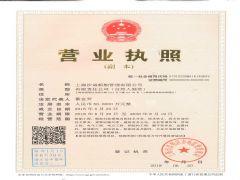 上海汐�\船舶管理有限公司�C照略�s�D
