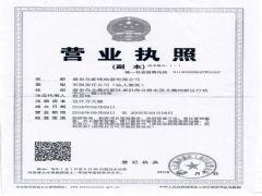 秦皇岛新绎旅游有限公司证照略缩图