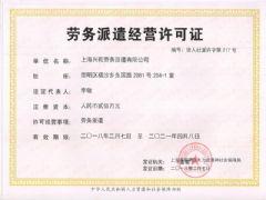 上海兴乾劳务派遣有限公司证照略缩图